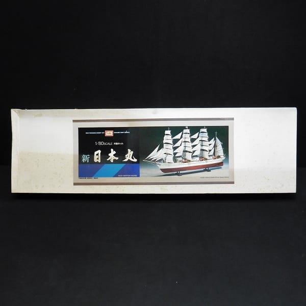 イマイ 1/80 新日本丸 木製キット / 帆船