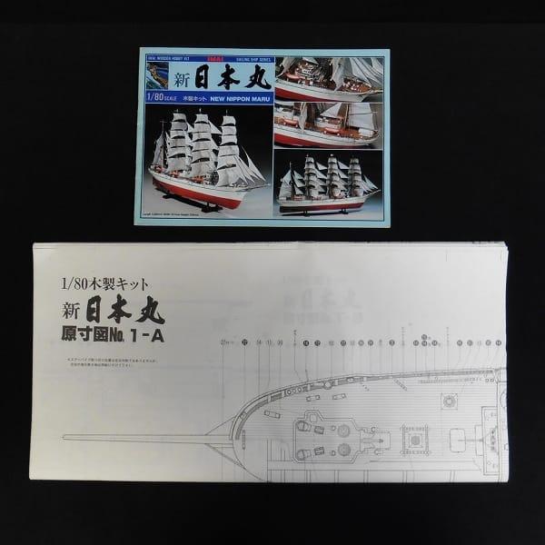 イマイ 1/80 新日本丸 木製キット / 帆船_3