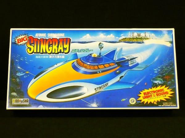 海底大戦争 原子力潜水艦 ビッグ スティングレー