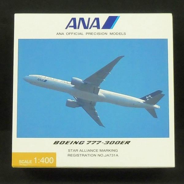 1/400 全日空 ANA ボーイング 777-300ER JA731A NH40003