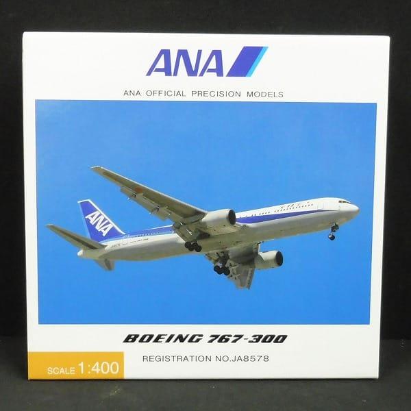 全日空商事 1/400 ボーイング 767-300 ANAオフィシャル