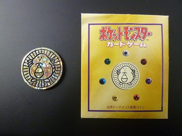 ポケモンカードゲーム 公式トーナメント記念コイン ラッキー 金