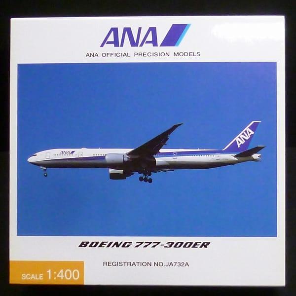 全日空商事 ANA 1/400 ボーイング 777-300ER JA732A