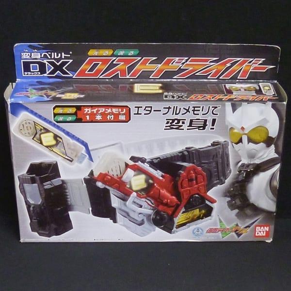 仮面ライダーW DX ロストドライバー / 変身ベルト