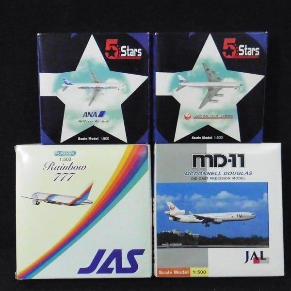 1/500 スタージェッツ JAL MD-11 ファイブスター DC8 他