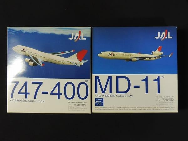 ドラゴン マクドネル・ダグラス MD-11 B747-400 / JAL