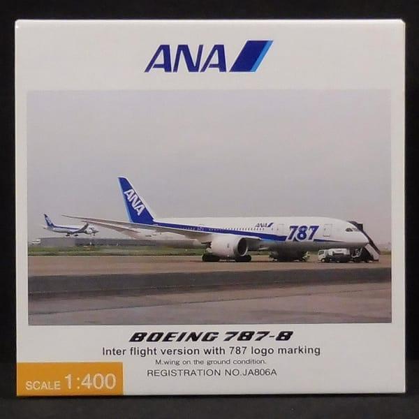 全日空商事 1/400 ANA ボーイング 787-8 JA806A 国際線