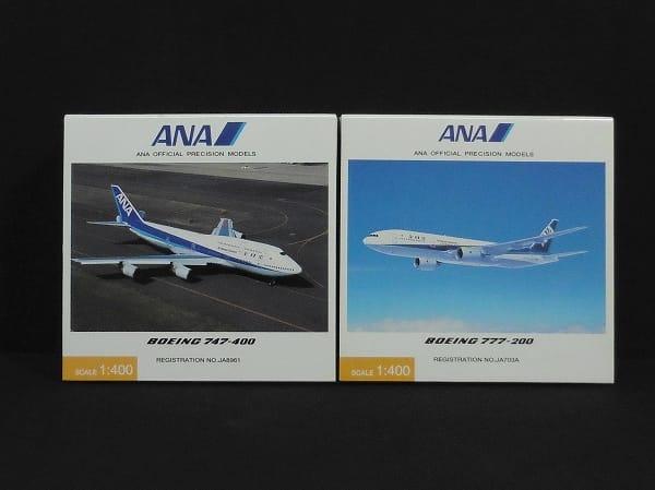 ANA 1/400 B747-400 JA8961 B777-200 JA703A 全日空