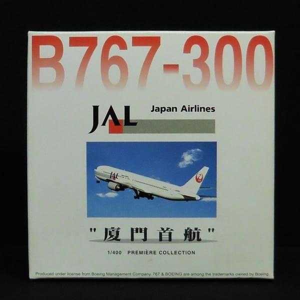ドラゴン 1/400 JAL 廈門首航 B767-300 飛行機