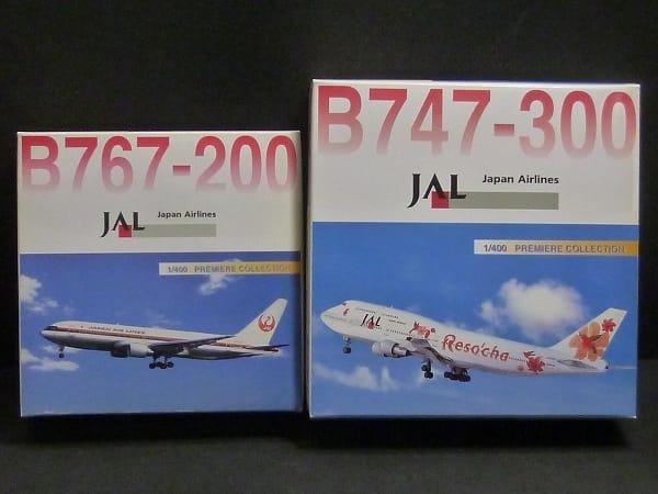 ドラゴン 1/400 JAL 日本航空 B747-300 B767-200 鶴丸