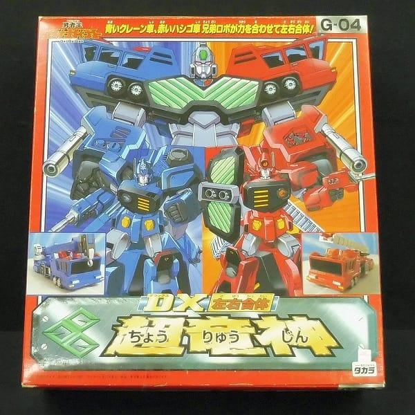 タカラ G-04 左右合体 DX超竜神 / 勇者王ガオガイガー!!