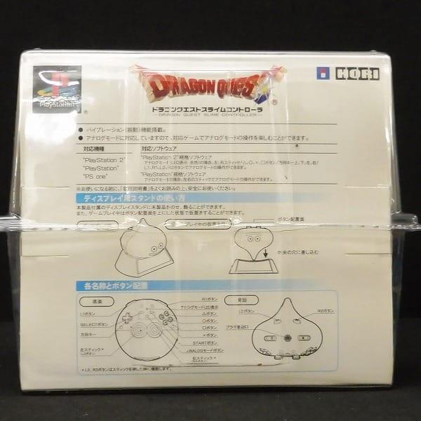 HORI DUALSHOCK2互換 ドラクエ スライムコントローラ_3