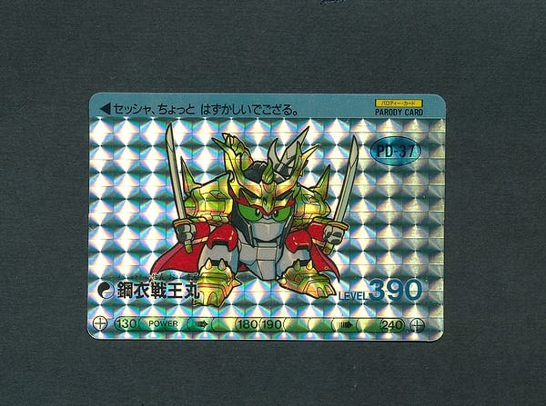 魔神英雄伝ワタル パロD カードダス PD-37 鋼戦王丸