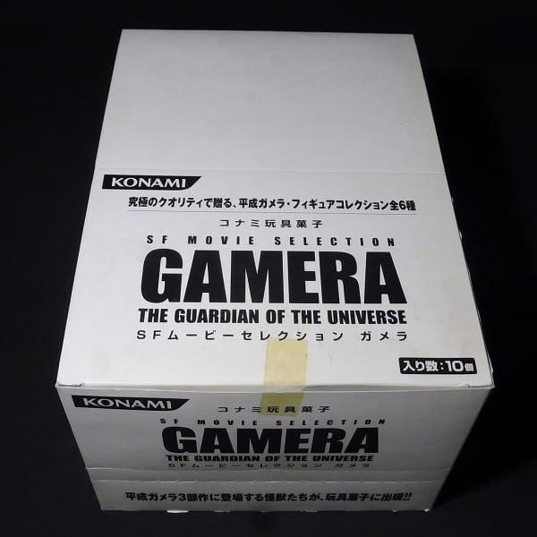 コナミ SFムービーセレクション ガメラ BOX コンプ