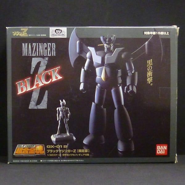バンダイ 超合金魂 GX-01B ブラックマジンガーZ 限定版