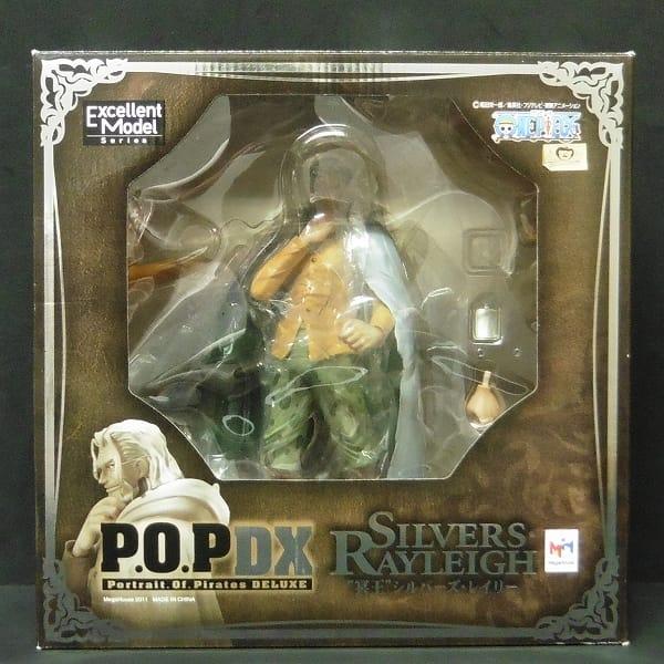 メガハウス P.O.P DX 冥王 シルバーズレイリー / POP