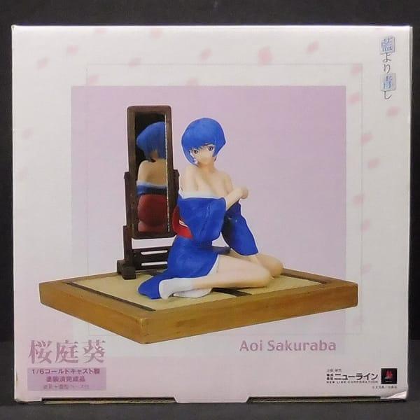 ニューライン 1/6 コールドキャスト 桜庭葵 藍より青し