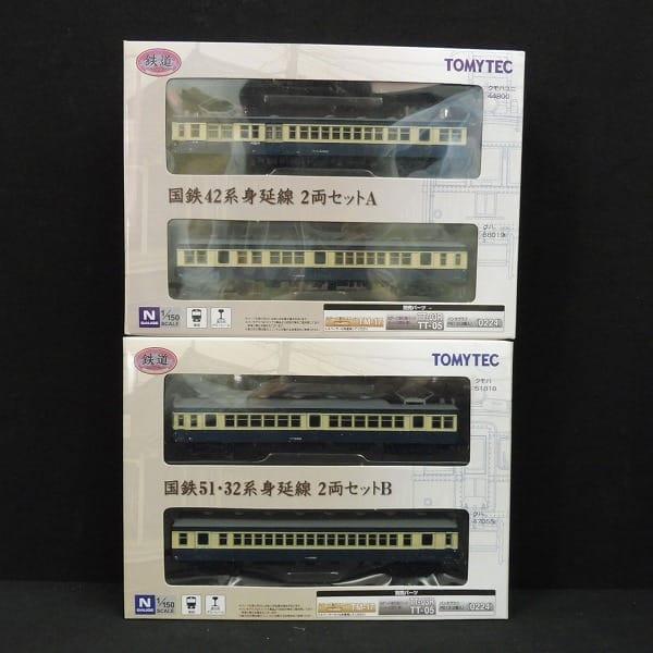 TOMIX 1/150 鉄道コレクション 国鉄51・32系身延線 他