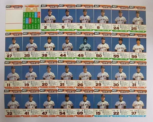 タカラ 当時 プロ野球 ゲーム カード 60年度 読売巨人軍