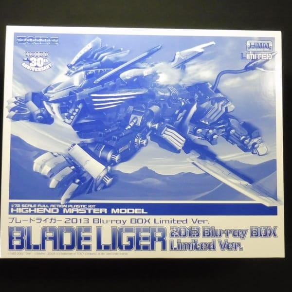 HMM ZOIDS ブレードライガー 2013 Blu-ray Limited ver.
