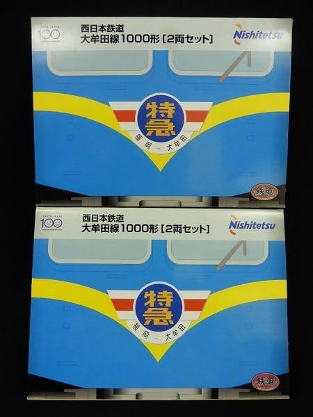 鉄道コレクション 西日本鉄道 大牟田線1000形 2両セット