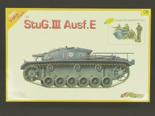 ドラゴン 1/35 WWII ドイツ軍 III号 突撃砲 E型