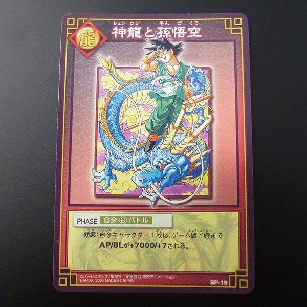 抽選 ドラゴンボール カードゲーム SP-19 神龍と孫悟空