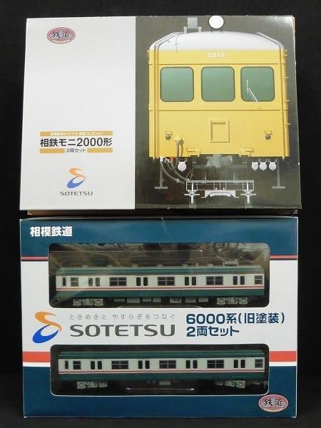 鉄道コレクション 相鉄モニ2000形 相模鉄道6000系 2両
