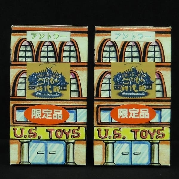 U.S.TOYS ビル箱 ソフビ アントラー 2種 / ウルトラマン