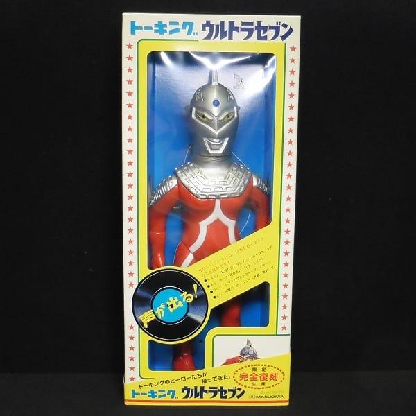 増田屋 トーキング ウルトラセブン 完全復刻版 / 円谷
