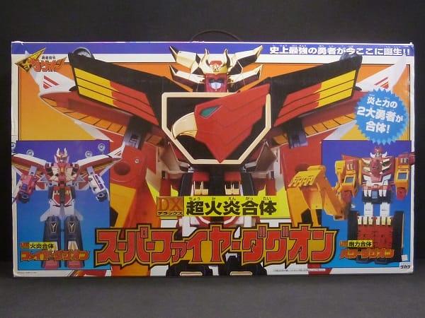 DX超火炎合体 スーパーファイヤーダグオン / 勇者指令