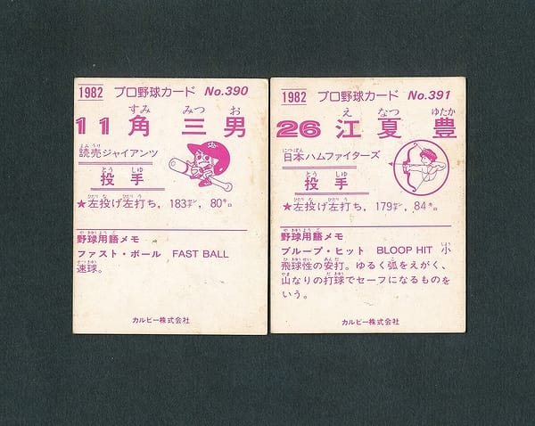 カルビー プロ野球カード 1982年 390 角 391 江夏_2