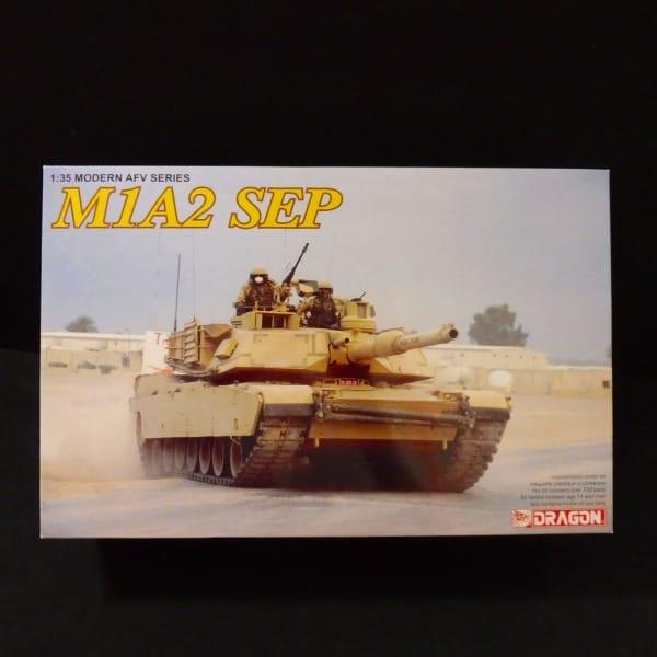 ドラゴン 1/35 M1A2 エイブラムス SEP / アメリカ陸軍