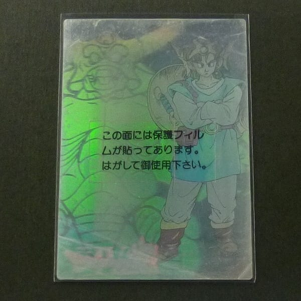 ドラクエ4 ドラゴンクエスト カードコレクションズ ホロ