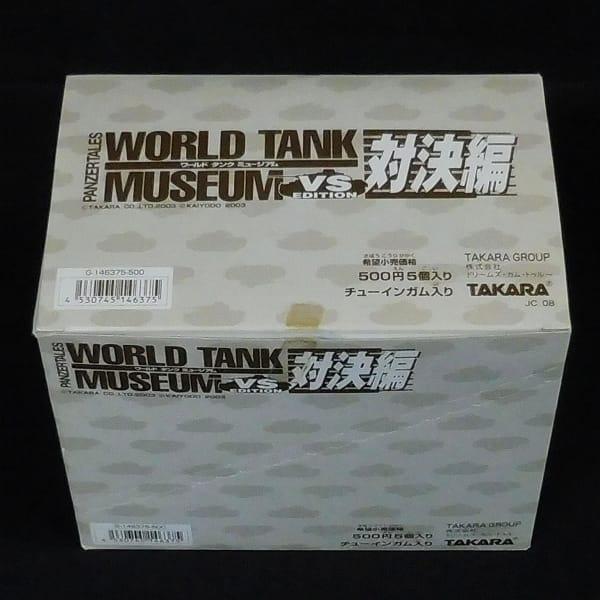 ワールドタンクミュージアム 対決編 全5種 WTM