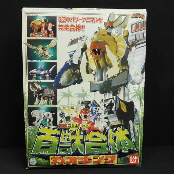 百獣戦隊 ガオレンジャー DX超合金 百獣合体 ガオキング