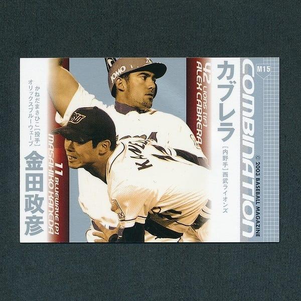 BBM 2003 カブレラ 金田政彦 コンボ ジャージ カード_3
