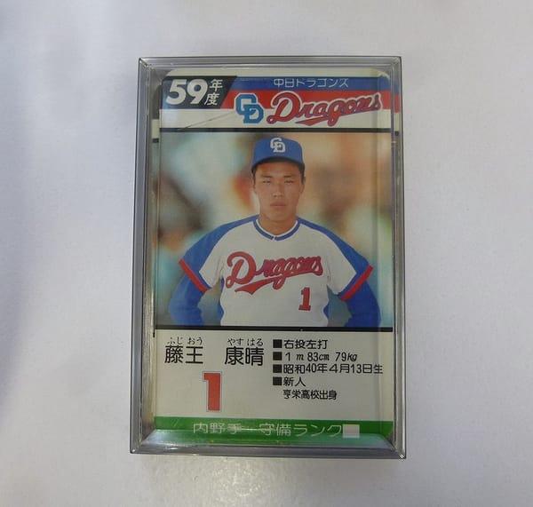 タカラ プロ野球 ゲームカード 59年度 中日ドラゴンズ_1