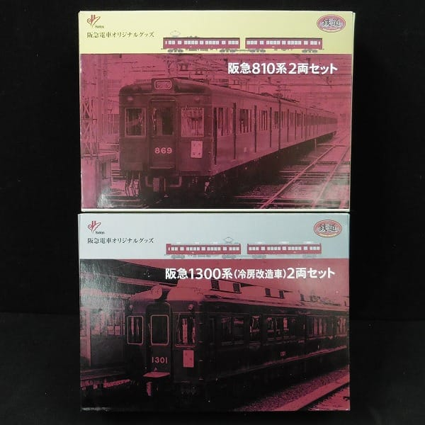 鉄コレ Nゲージ 阪急810系 1300系 冷房改造車 2両セット