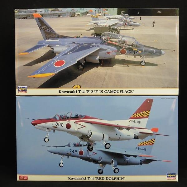 ハセガワ 1/48 川崎 T-4 レッドドルフィン F-2/F-15迷彩