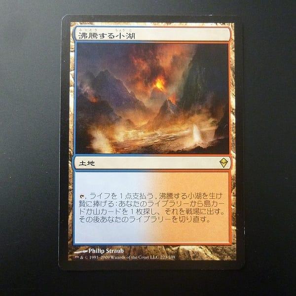 MTG 沸騰する小湖 Scalding Tarn 日本語 土地 青 赤
