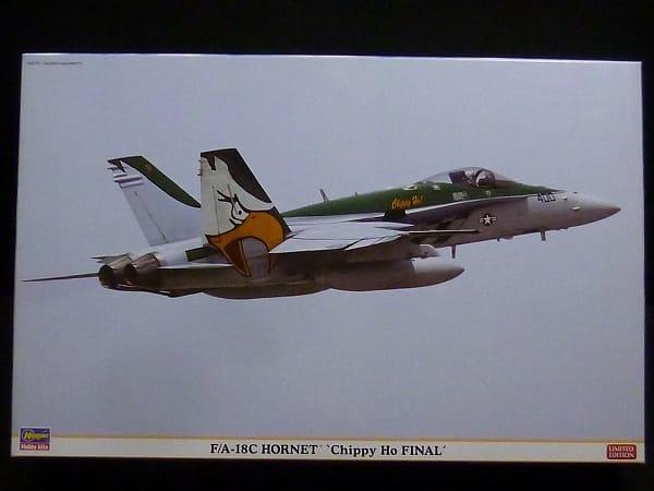 ハセガワ 1/48 F/A-18C ホーネット チッピー Ho Final
