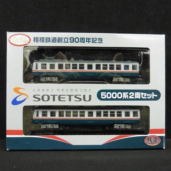 鉄道コレクション 相模鉄道創立90周年記念 5000系2両