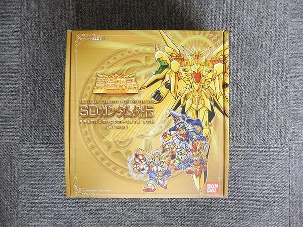 プレバン限定 SDガンダム カードダス 黄金神話 コンプリートボックス