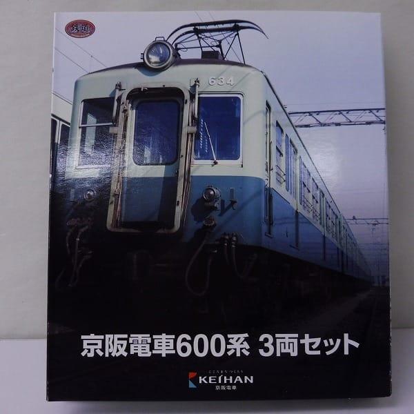鉄道コレクション 京阪電車 600系 3両セット / 鉄コレ
