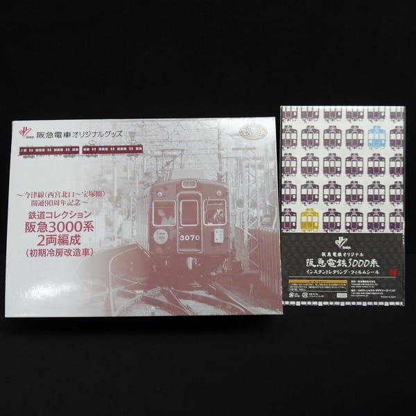 鉄コレ 今津線 90周年 阪急3000系 2両 初期冷房改造車