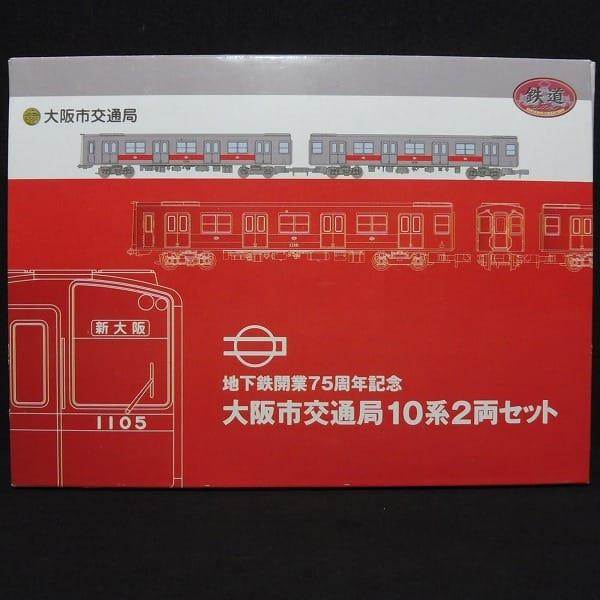 鉄コレ 地下鉄開業 75周年記念 大阪市交通局10系 2両
