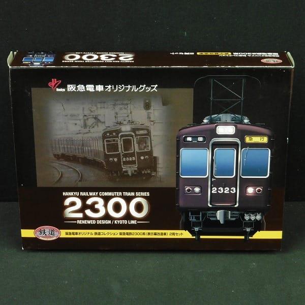 鉄コレ 阪急電鉄2300系 表示幕改造車 2両セット Nゲージ