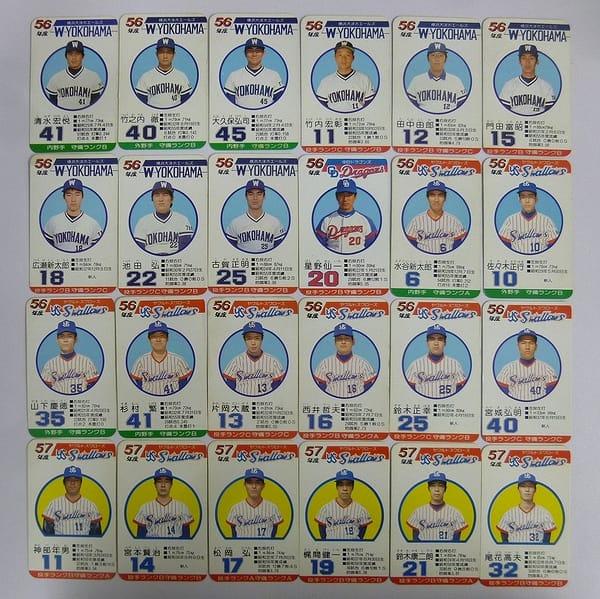 タカラ プロ野球 カード 56年 57年 大洋 中日 ヤクルト_1
