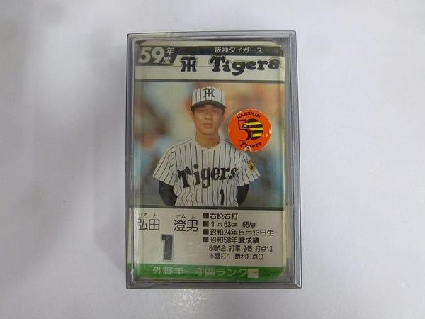 タカラ プロ野球 ゲーム カード 59年度 阪神タイガース_1